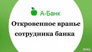 А-банк продает с аукциона б/у носки из за карточного долга (лучшее качество звука)