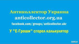 """У """"Е-Гроши"""" сгорел калькулятор - Антиколлектор Украина."""