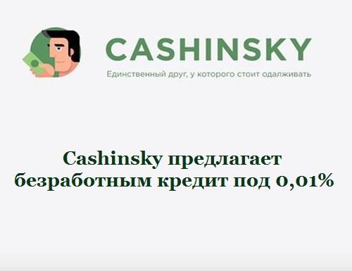 Cashinsky001.jpg